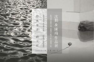 Source: Cafa Art Info. Image: A thousand Shen Qin's and a thousand Chen Qi's, By Qian Dajing.